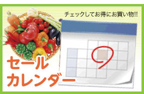 セールカレンダー